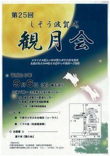 しそう波賀城観月会(HP).jpg