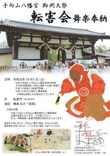 令和元年転害会舞楽奉納1-1.jpg