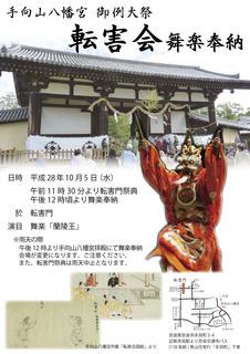 平成28年転害会舞楽奉納1.jpg