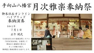演奏会時間案内POP月次雅楽奉納祭-1ハイブリッド7月.jpg