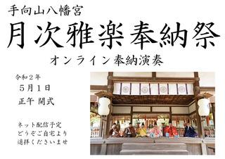 演奏会時間案内POP月次雅楽奉納祭-オンライン.jpg