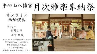 演奏会時間案内POP月次雅楽奉納祭-オンライン8月Youtube.jpg