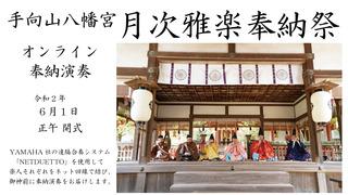演奏会時間案内POP月次雅楽奉納祭-オンラインYoutube6月.jpg