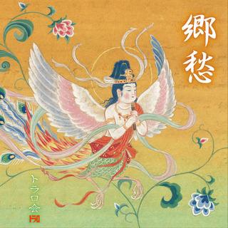 郷愁-CDアートワーク.jpg