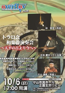 H251006守山ロビーコンサート.jpg