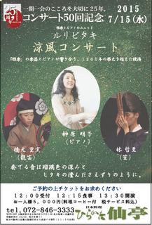 H270715ルリビタキ枚方仙亭.jpg
