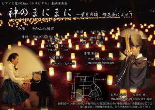 H270806-7手向山八幡宮ルリビタキ.jpg