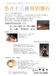 H271025西大和さえき.jpg