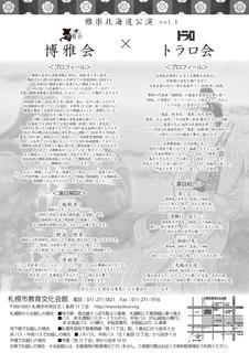 H280704博雅会トラロ会_裏-01.jpg