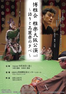 H280930博雅会雅楽大阪公演vol1-表02o文字差替.jpg