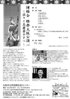 H280930博雅会雅楽大阪公演vol1-裏01o.jpg