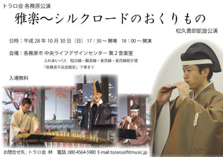 H281030トラロ会各務ヶ原公演sam1.jpg