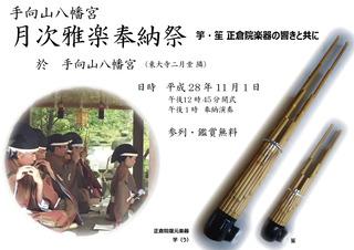 H281101月次雅楽奉納祭.jpg