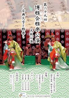 H290512博雅会雅楽大阪公演-関西版-表03-補助金.jpg