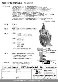 H290512博雅会雅楽大阪公演-関西版-裏sam022.jpg
