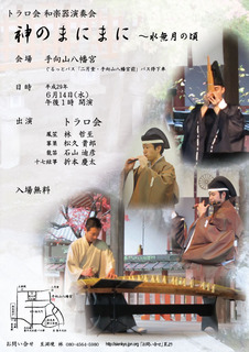 H290614トラロ会-手向山八幡宮公演300.jpg