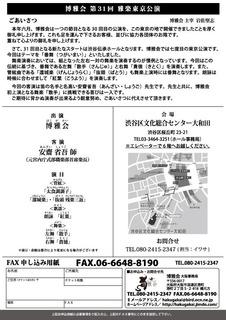 H290912博雅会東京公演31_裏面02o.jpg