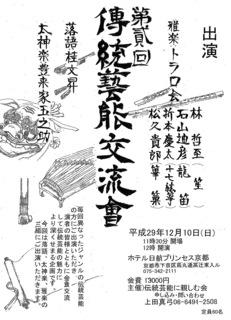 H291210伝統芸能に親しむ会チラシ.jpg